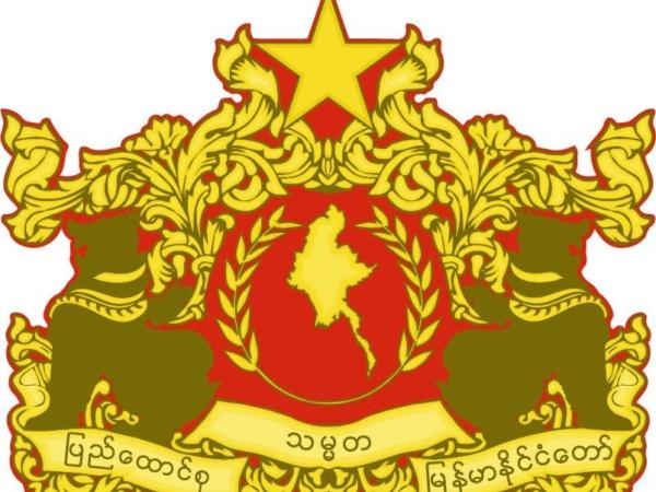 Myanmar Diary